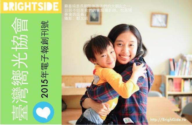 BSP Newsletter Issue One Mandarin