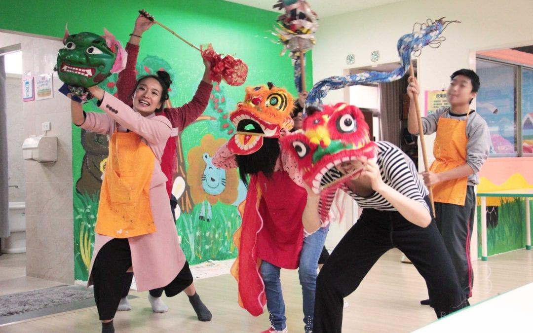 活動報告 – 2019/1/6 苗栗幼安教養院新年快樂 Upcycled Lunar New Years (MiaoLi)