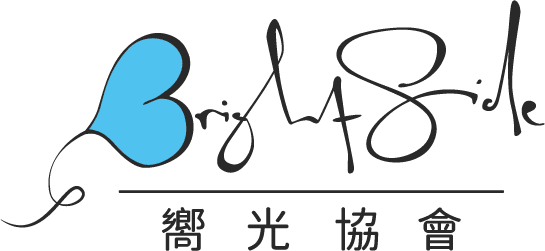 臺灣嚮光協會 Bright Side Projects