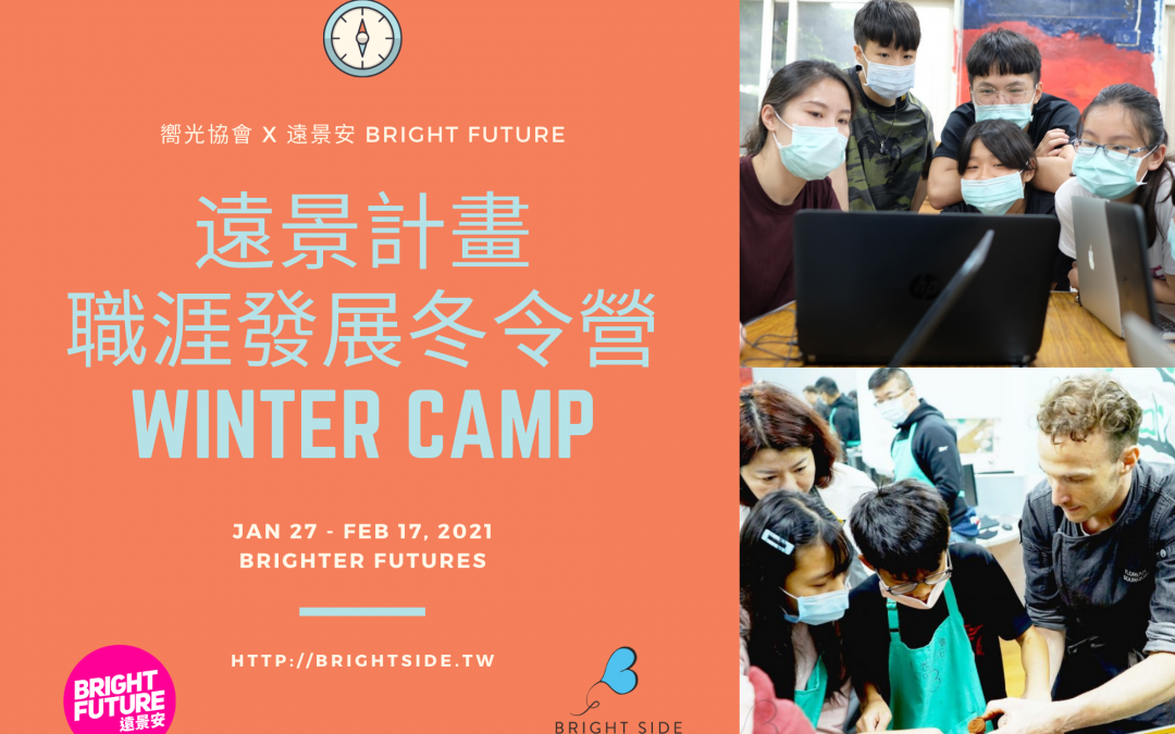 Brighter Futures Career Winter Camp