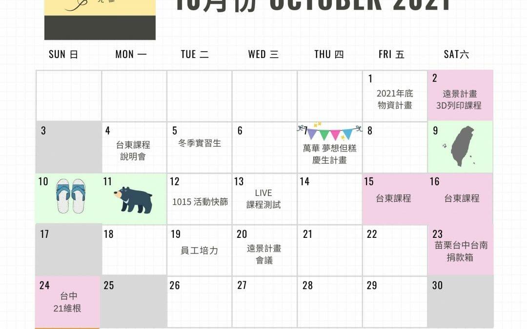 2021 October Schedule 10月份行事曆